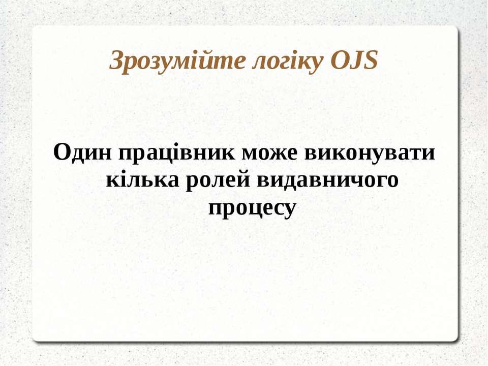 Зрозумійте логіку OJS Один працівник може виконувати кілька ролей видавничого...