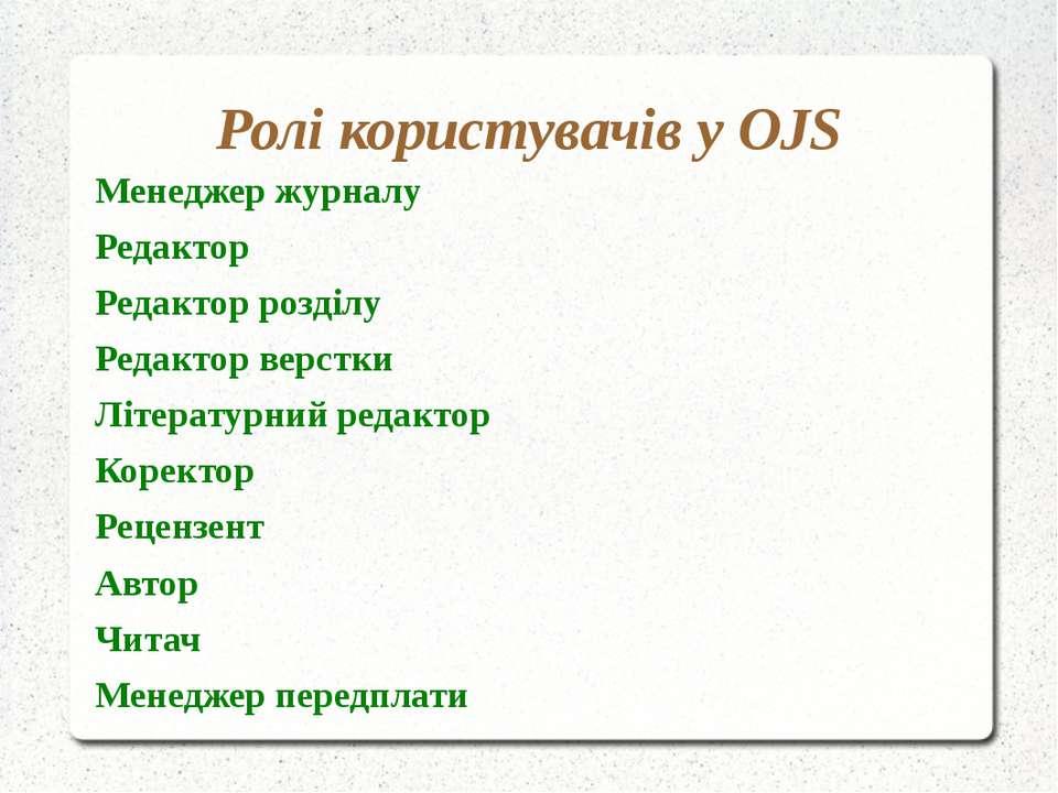 Ролі користувачів у OJS Менеджер журналу Редактор Редактор розділу Редактор в...