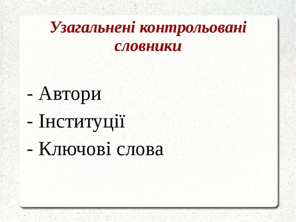 Узагальнені контрольовані словники - Автори - Інституції - Ключові слова