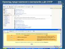 Приклад представлення е-матеріалів у ДК СППР