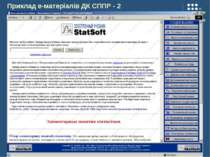 Приклад е-матеріалів ДК СППР - 2