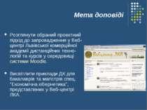 Мета доповіді Розглянути обраний проектний підхід до запровадження у Веб-цент...