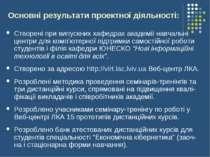Основні результати проектної діяльності: Створені при випускних кафедрах акад...