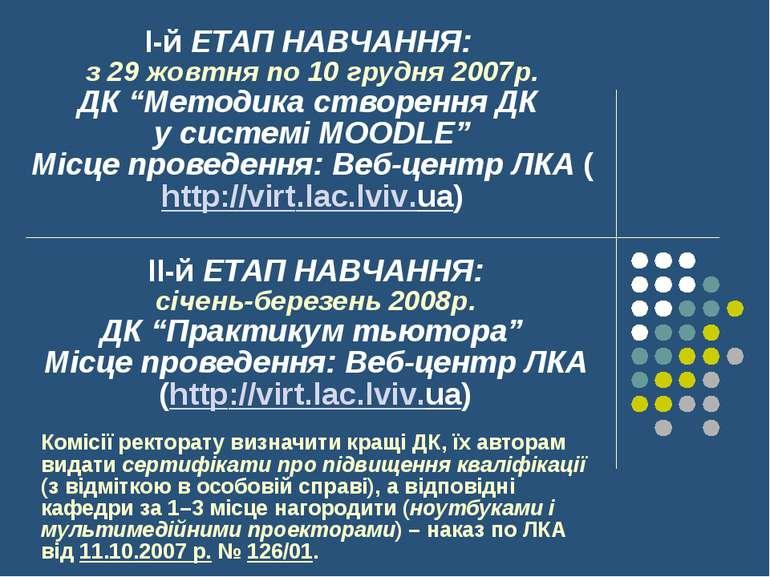"""I-й ЕТАП НАВЧАННЯ: з 29 жовтня по 10 грудня 2007р. ДК """"Методика створення ДК ..."""