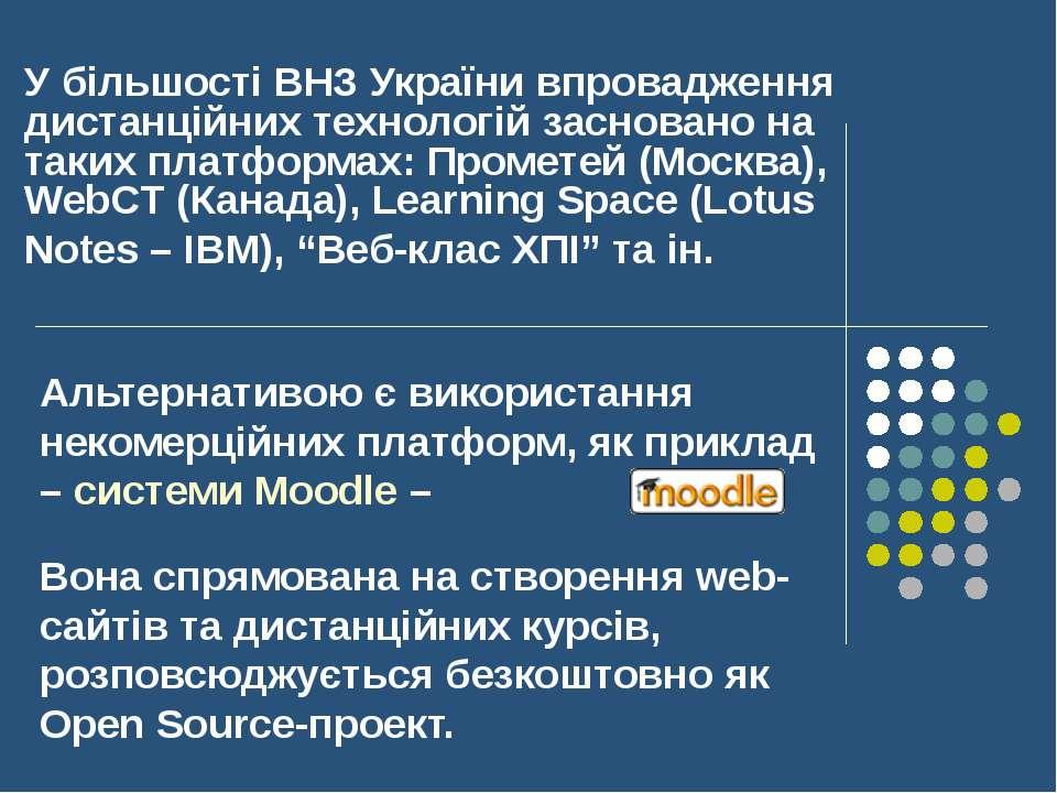 У більшості ВНЗ України впровадження дистанційних технологій засновано на так...