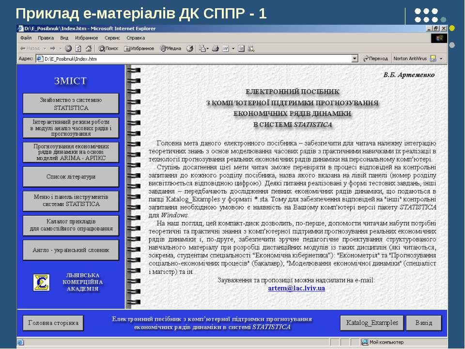 Приклад е-матеріалів ДК СППР - 1