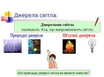 Джерела світла: Джерелами світла називають тіла, що випромінюють світло. Які ...