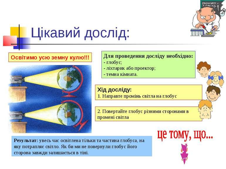 Цікавий дослід: Освітимо усю земну кулю!!! Для проведення досліду необхідно: ...
