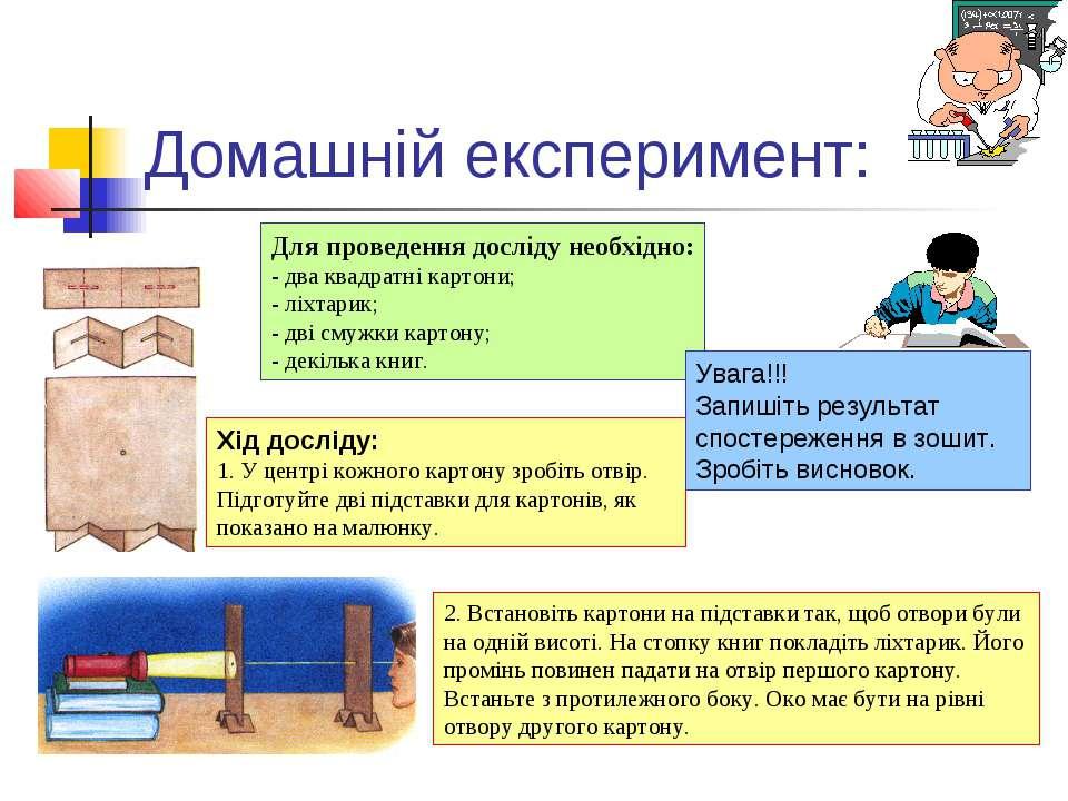 Домашній експеримент: Для проведення досліду необхідно: - два квадратні карто...