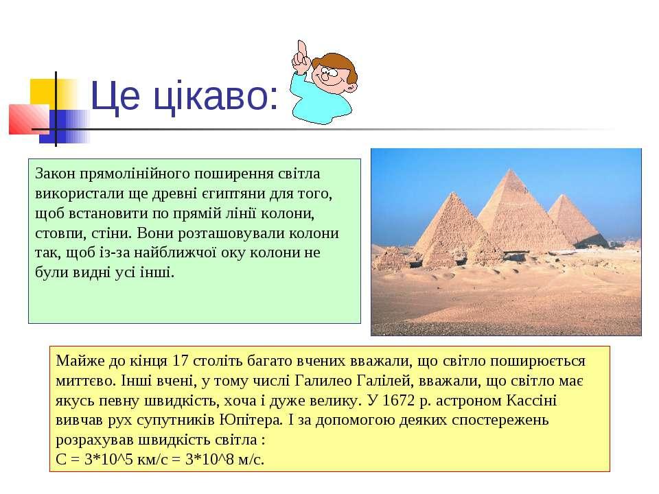 Це цікаво: Закон прямолінійного поширення світла використали ще древні єгиптя...