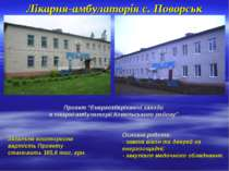 """Лікарня-амбулаторія с. Поворськ Проект """"Енергозберігаючі заходи в лікарні-амб..."""