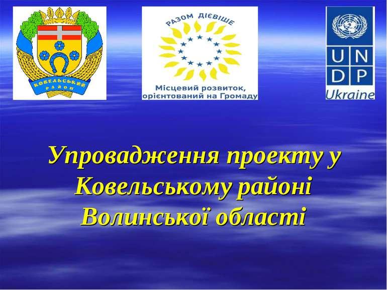 Упровадження проекту у Ковельському районі Волинської області