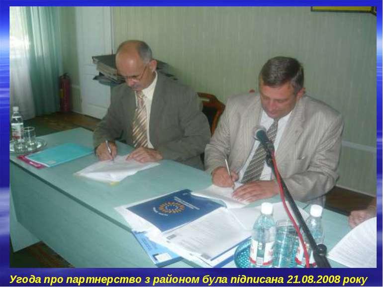 Угода про партнерство з районом була підписана 21.08.2008 року