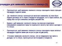 Процедури для заявників «зеленого списку» (1) Пропонується, щоб заявники «зел...