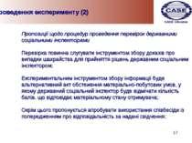 Проведення експерименту (2) Пропозиції щодо процедур проведення перевірок дер...