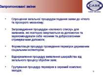 Запропоновані зміни Спрощення загальної процедури подання заяви до чіткого та...