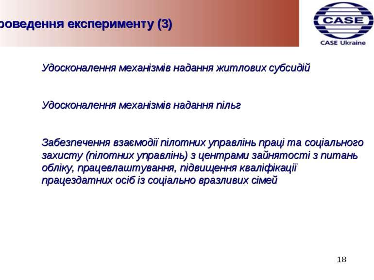 Проведення експерименту (3) Удосконалення механізмів надання житлових субсиді...