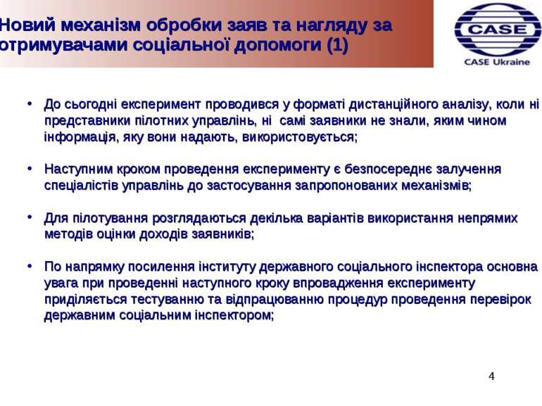 Новий механізм обробки заяв та нагляду за отримувачами соціальної допомоги (1...