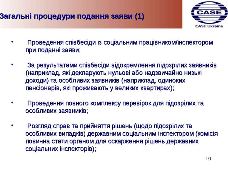 Загальні процедури подання заяви (1) Проведення співбесіди із соціальним прац...