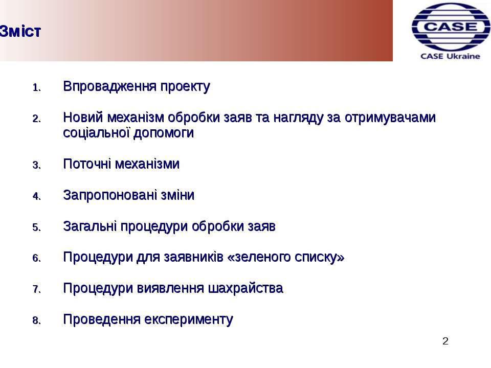 Впровадження проекту Новий механізм обробки заяв та нагляду за отримувачами с...