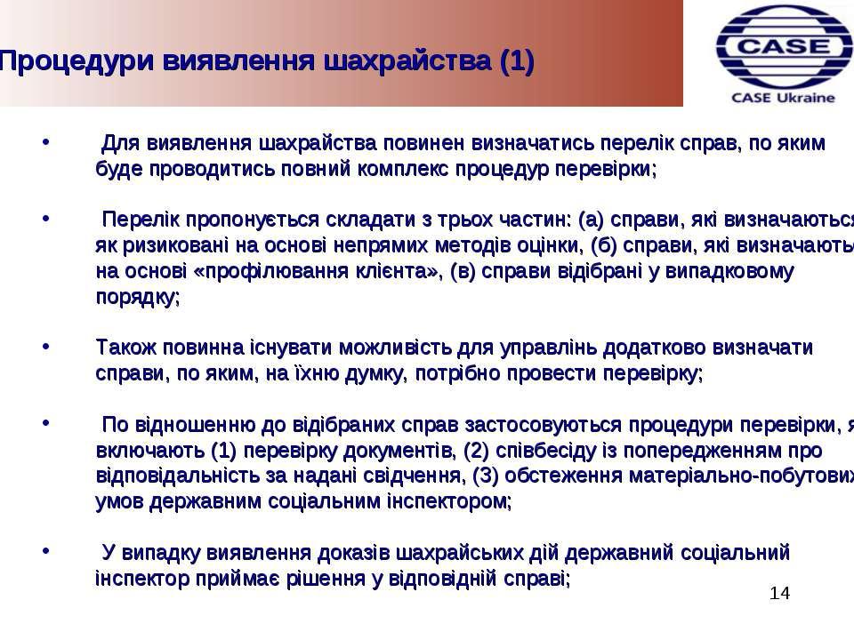 Процедури виявлення шахрайства (1) Для виявлення шахрайства повинен визначати...
