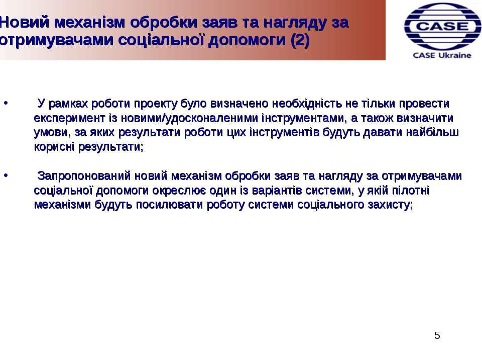 Новий механізм обробки заяв та нагляду за отримувачами соціальної допомоги (2...