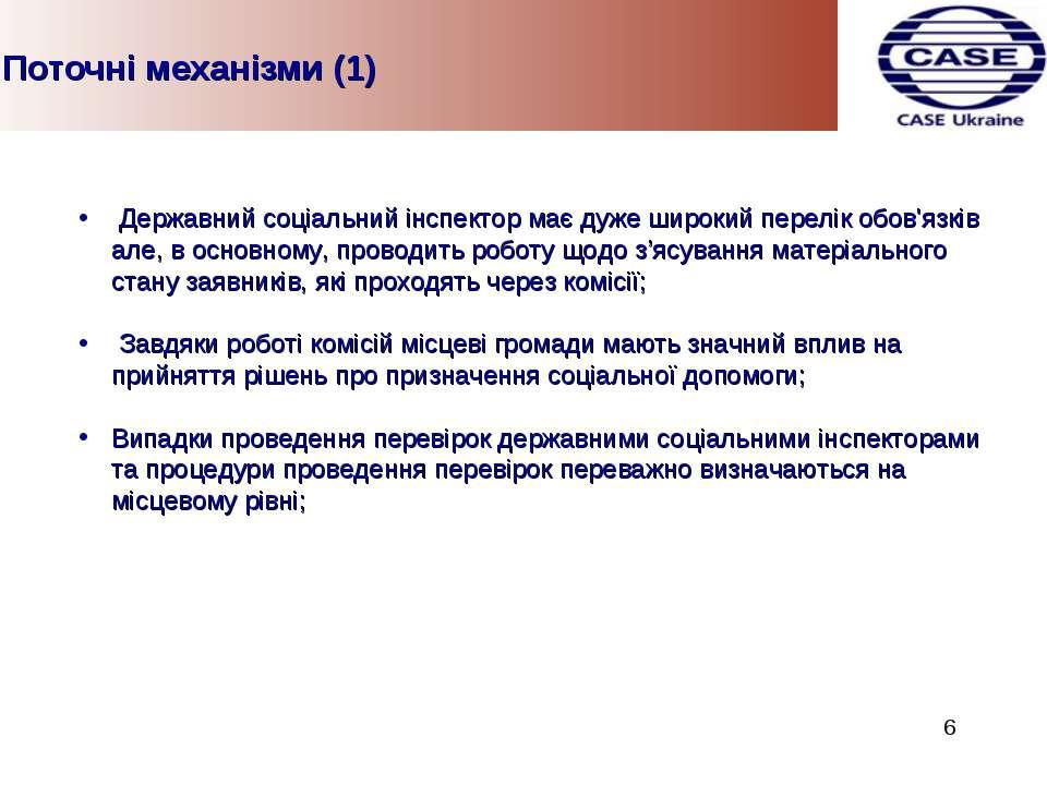 Поточні механізми (1) Державний соціальний інспектор має дуже широкий перелік...