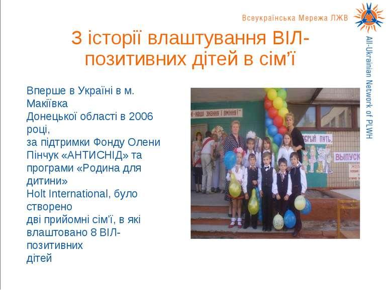 З історії влаштування ВІЛ-позитивних дітей в сім'ї Вперше в Україні в м. Макі...