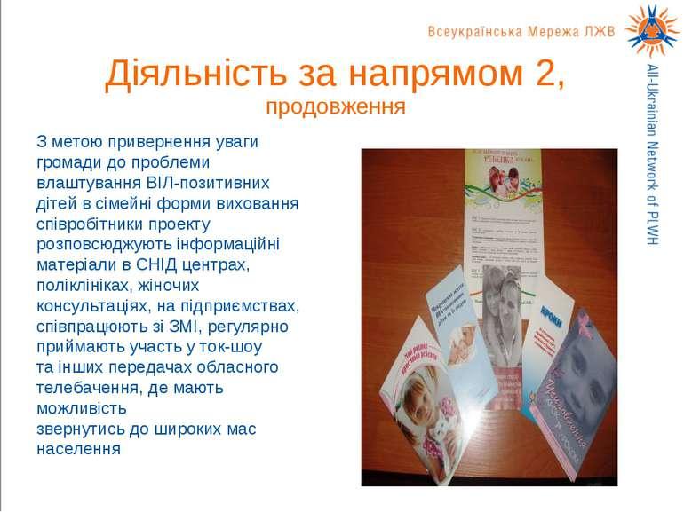 Діяльність за напрямом 2, продовження З метою привернення уваги громади до пр...