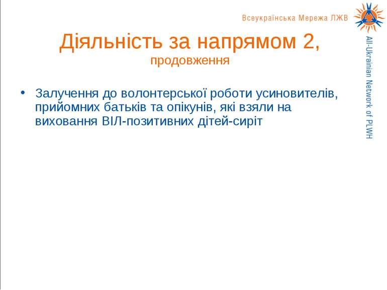 Діяльність за напрямом 2, продовження Залучення до волонтерської роботи усино...