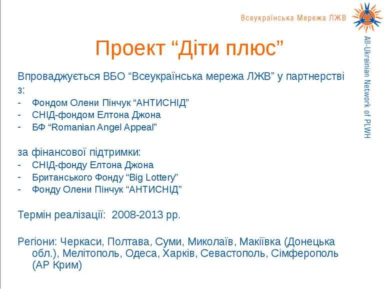 """Проект """"Діти плюс"""" Впроваджується ВБО """"Всеукраїнська мережа ЛЖВ"""" у партнерств..."""