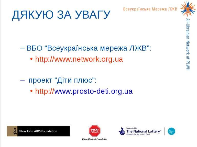 "ДЯКУЮ ЗА УВАГУ ВБО ""Всеукраїнська мережа ЛЖВ"": http://www.network.org.ua прое..."