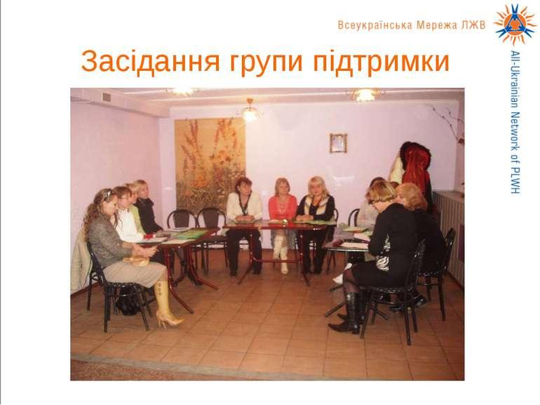 Засідання групи підтримки