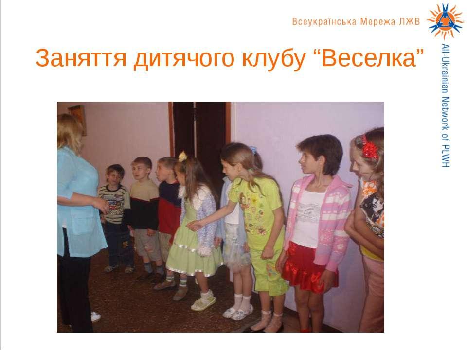 """Заняття дитячого клубу """"Веселка"""""""