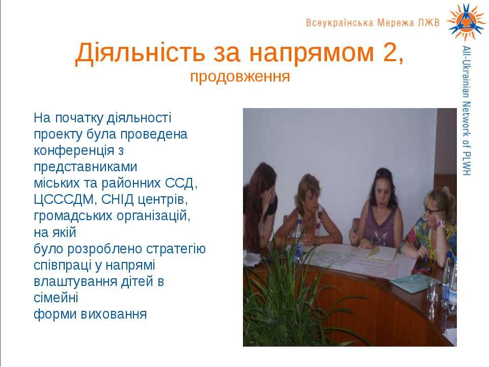 Діяльність за напрямом 2, продовження На початку діяльності проекту була пров...