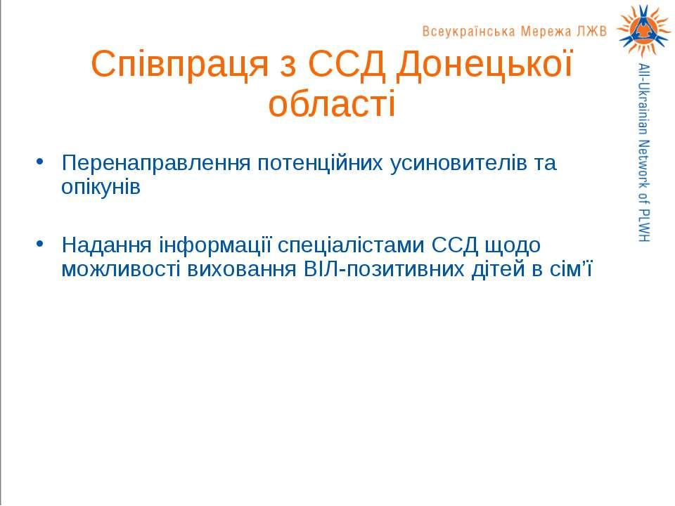 Співпраця з ССД Донецької області Перенаправлення потенційних усиновителів та...