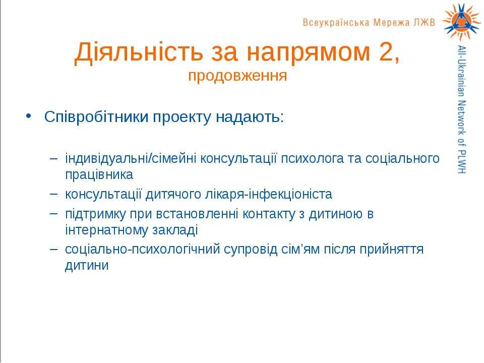 Діяльність за напрямом 2, продовження Співробітники проекту надають: індивіду...