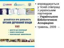 впроваджується у тісній співпраці з українським партнером –Українською Біблі...