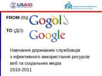 FROM (ВІД) TO (ДО) Навчання державних службовців з ефективного використання р...
