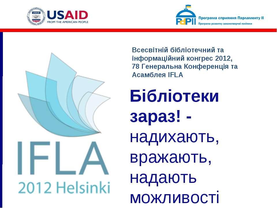 Всесвітній бібліотечний та інформаційний конгрес 2012, 78 Генеральна Конферен...
