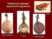 Українські народні музичні інструменти Кобза О.Вересая Торбан Кобза-бандура Ліра