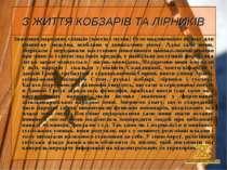 З ЖИТТЯ КОБЗАРІВ ТА ЛІРНИКІВ Значення народних співців (поетів і музик) було ...