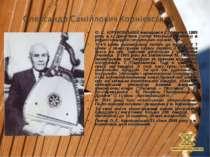 О. С. КОРНІЄВСЬКИЙ народився 21 березня 1889 року в с. Данилівка (тепер Менсь...