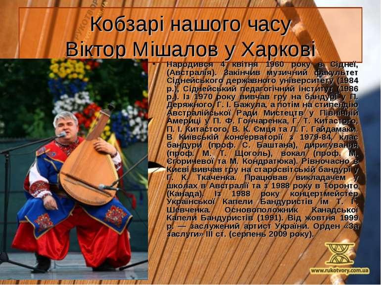 Кобзарі нашого часу Віктор Мішалов у Харкові Народився 4 квітня 1960 року в С...