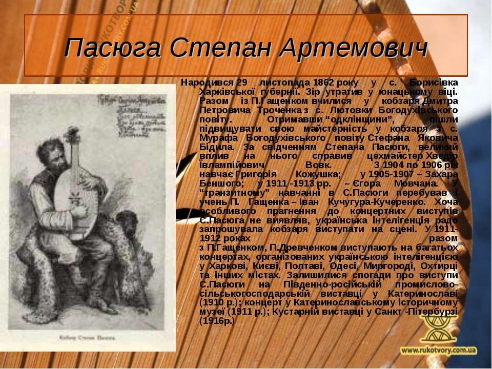 Пасюга Степан Артемович Народився29 листопада1862року у с. Борисівка Харкі...