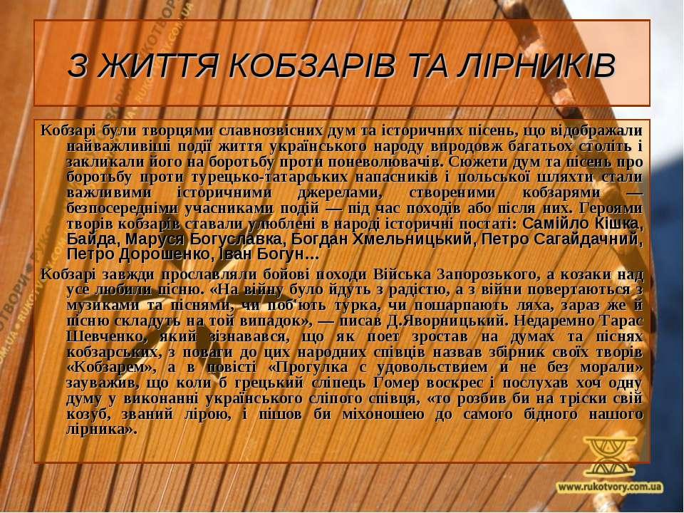 З ЖИТТЯ КОБЗАРІВ ТА ЛІРНИКІВ Кобзарі були творцями славнозвісних дум та істор...