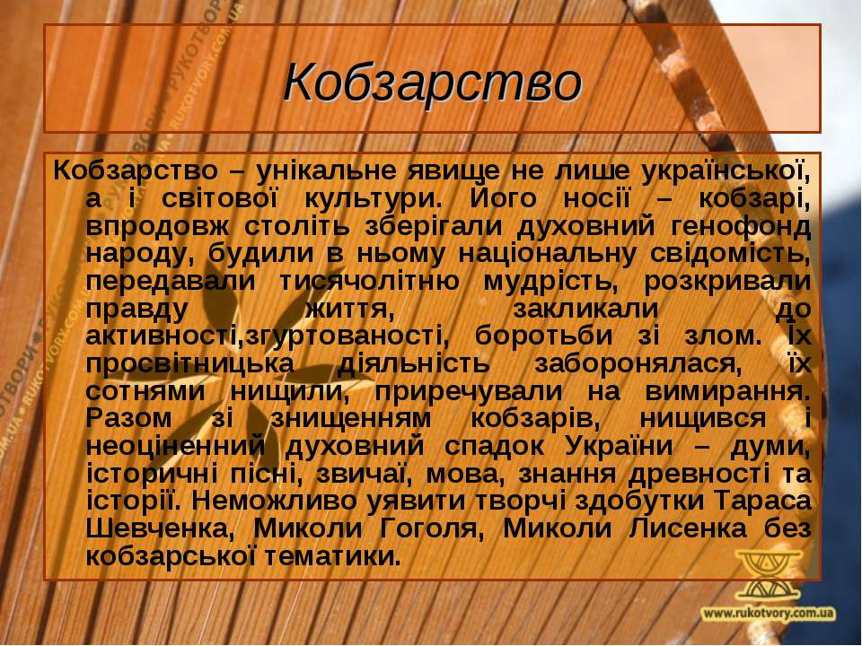 Кобзарство Кобзарство – унікальне явище не лише української, а і світової кул...