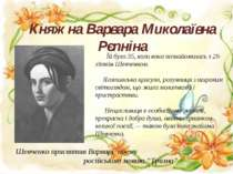 Княжна Варвара Миколаївна Рєпніна Їй було 35, коли вона познайомилась з 29-лі...