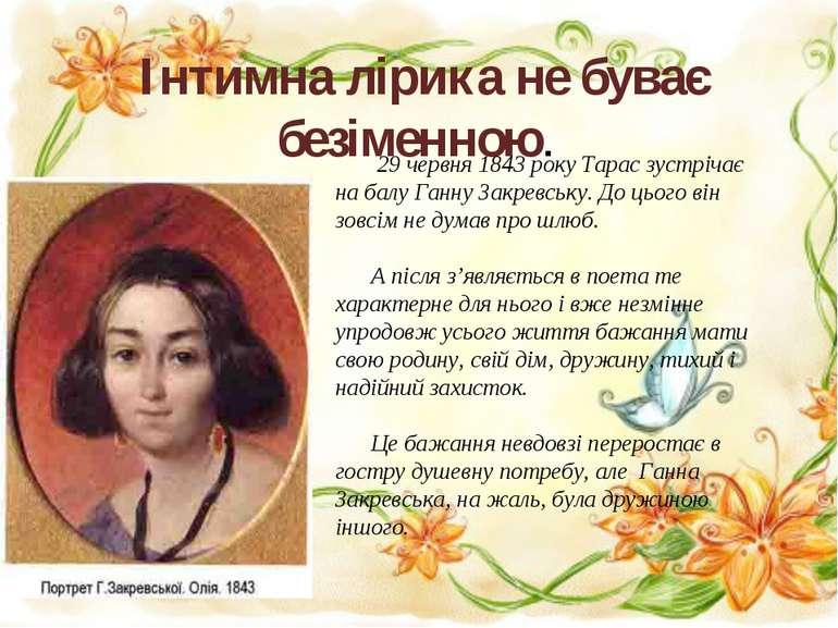 Інтимна лірика не буває безіменною. 29 червня 1843 року Тарас зустрічає на ба...