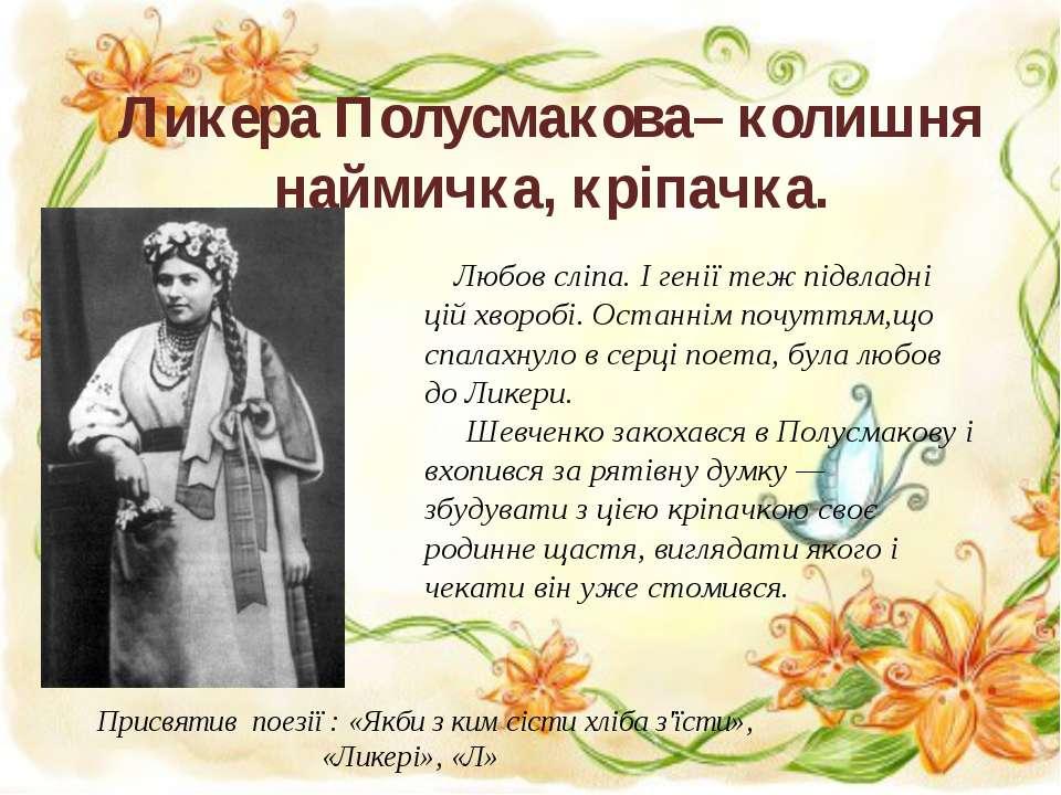 Ликера Полусмакова– колишня наймичка, кріпачка. Любов сліпа. І генії теж підв...